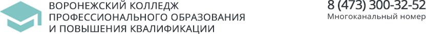ВКПО — Курсы Воронеж